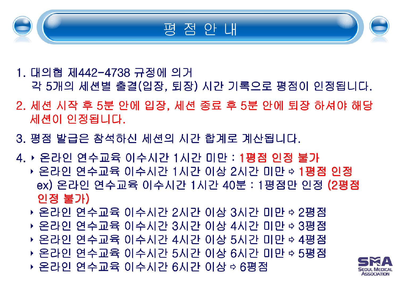 서울시의사회 제18회 학술대회 On Line 참가자 가이드라인_최종_06.jpg