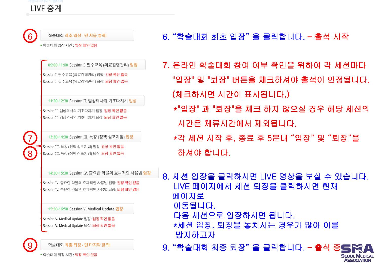 서울시의사회 제18회 학술대회 On Line 참가자 가이드라인_최종_02.jpg