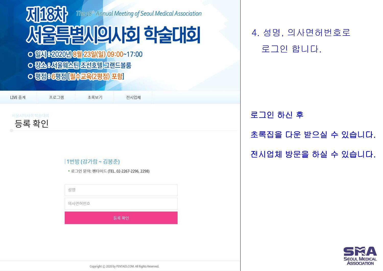 서울시의사회 제18회 학술대회 On Line 참가자 가이드라인_최종_04.jpg