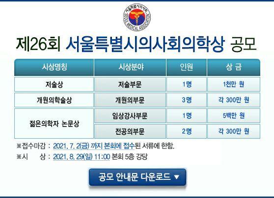 [팝업창] 제26회 서울특별시의사회의학상 공모.jpg