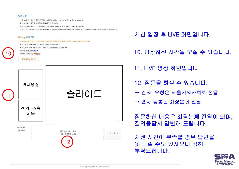 서울시의사회 제18회 학술대회 On Line 참가자 가이드라인_최종_01.jpg