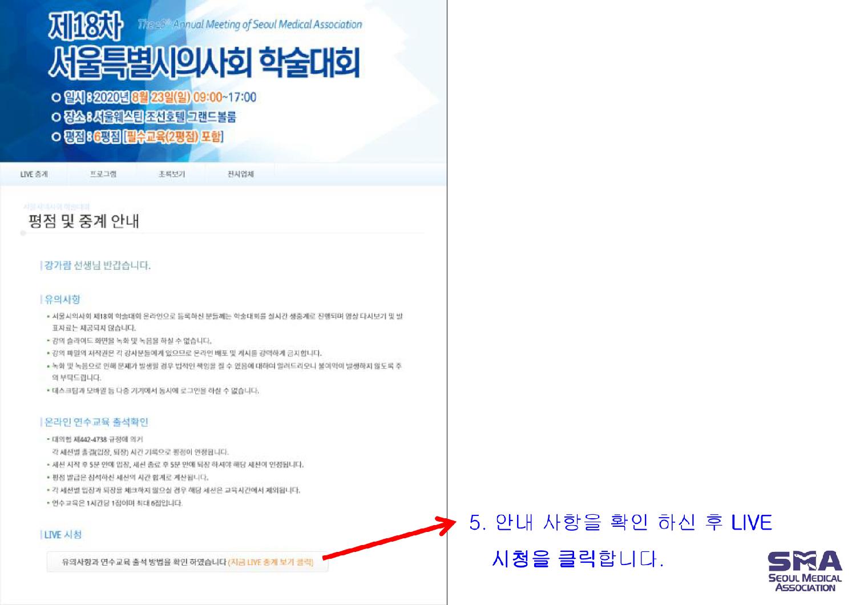 서울시의사회 제18회 학술대회 On Line 참가자 가이드라인_최종_03.jpg