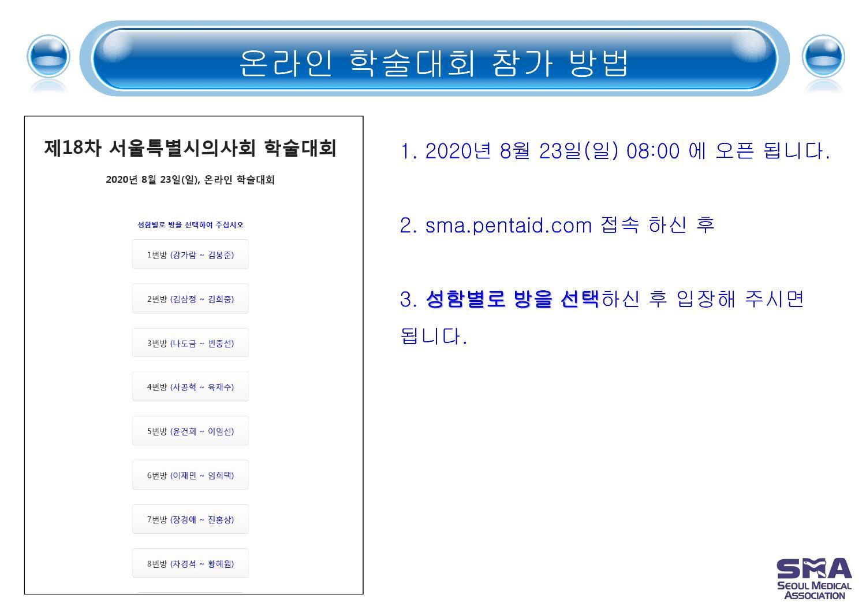 서울시의사회 제18회 학술대회 On Line 참가자 가이드라인_최종_05.jpg