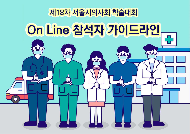 서울시의사회 제18회 학술대회 On Line 참가자 가이드라인_최종_08.jpg