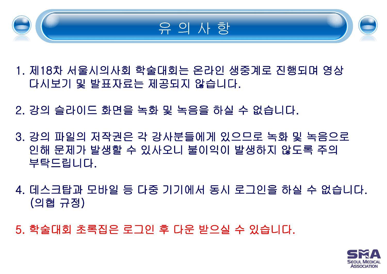 서울시의사회 제18회 학술대회 On Line 참가자 가이드라인_최종_07.jpg