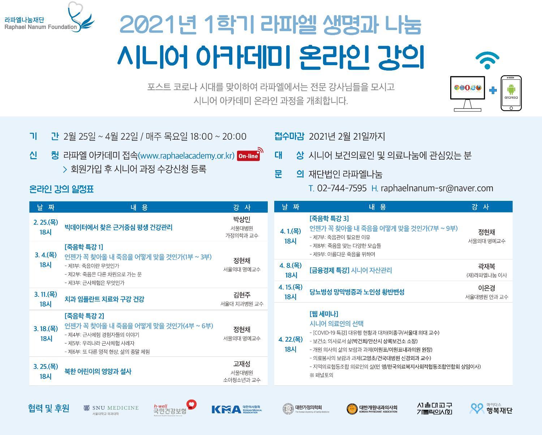 시니어 아카데미 온라인 강의 팝업 V 1.6 (2).jpg